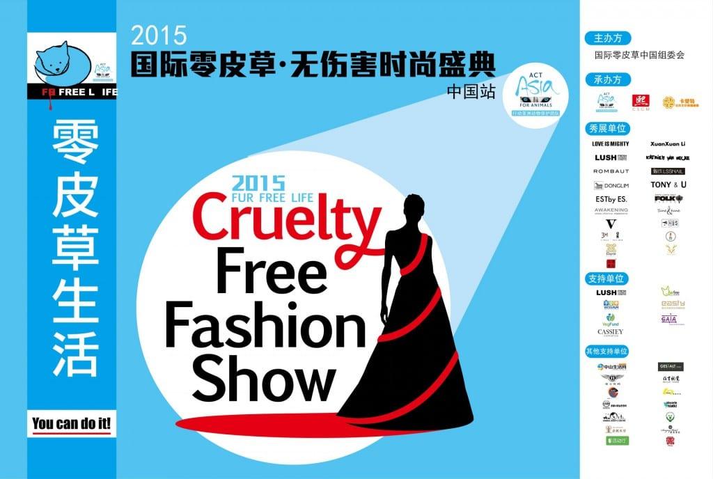 CrueltyFree Fashion China 2015+